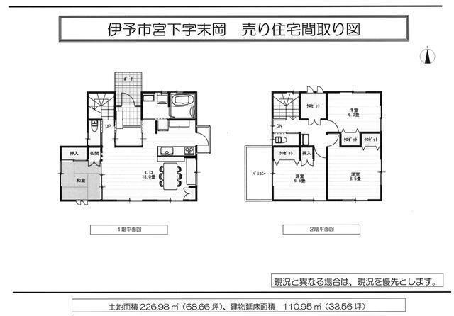 4 bedroom property for sale in Ehime